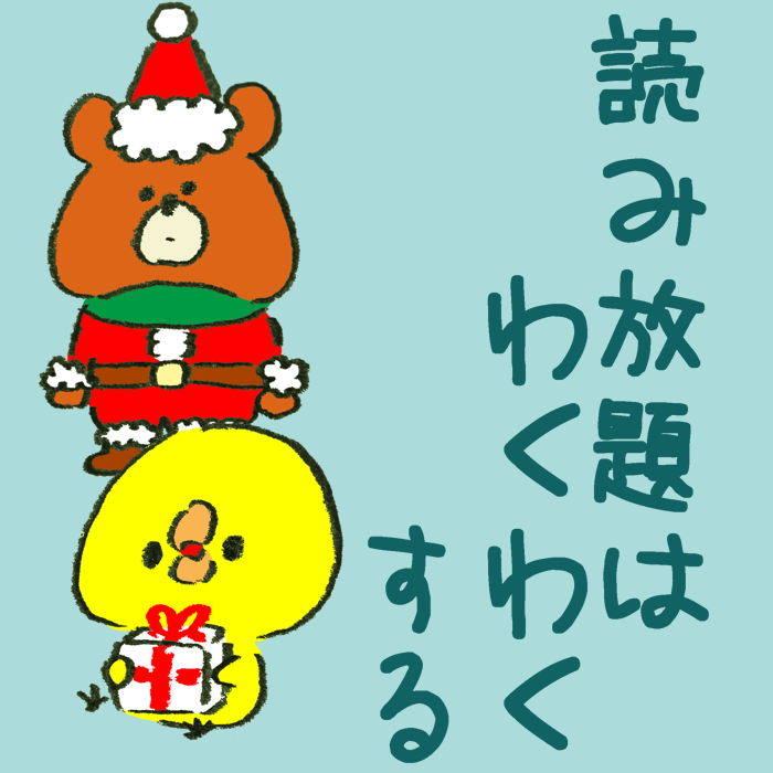 yomihoudai